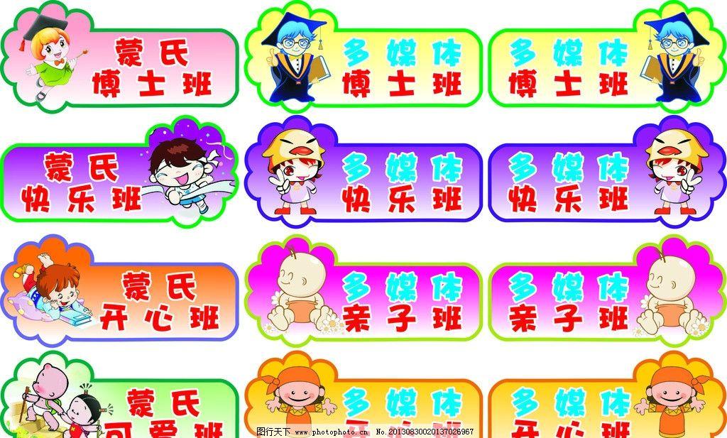 幼儿园班牌图片_其他_标志图标