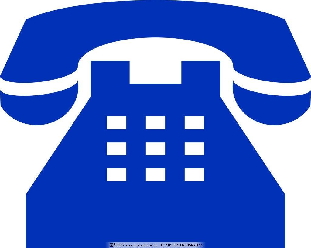 固定电话图标图片