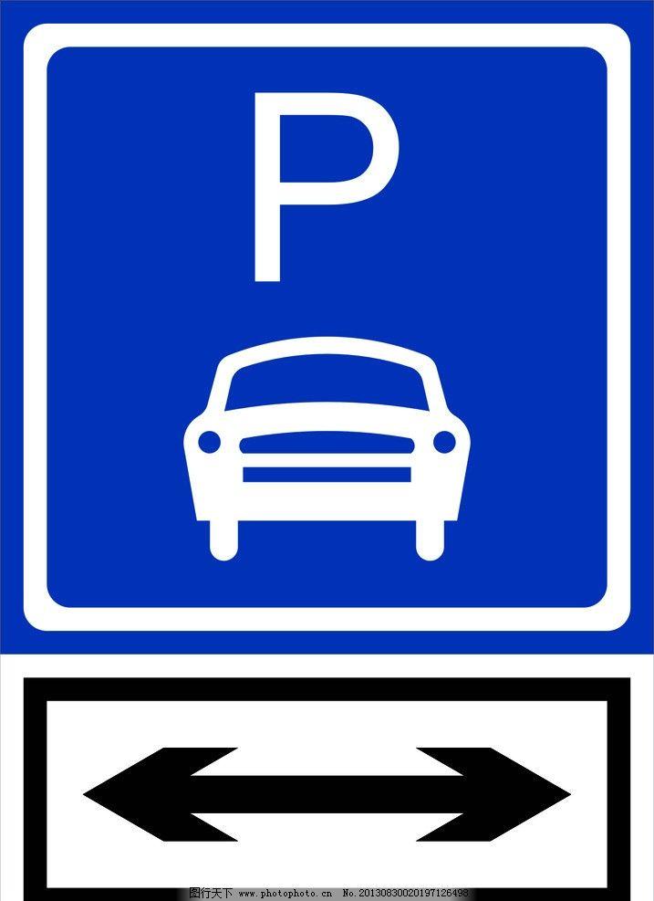 停车标识 停车 高清 cdr格式 画面清晰 标识 其他 标识标志图标 矢量图片