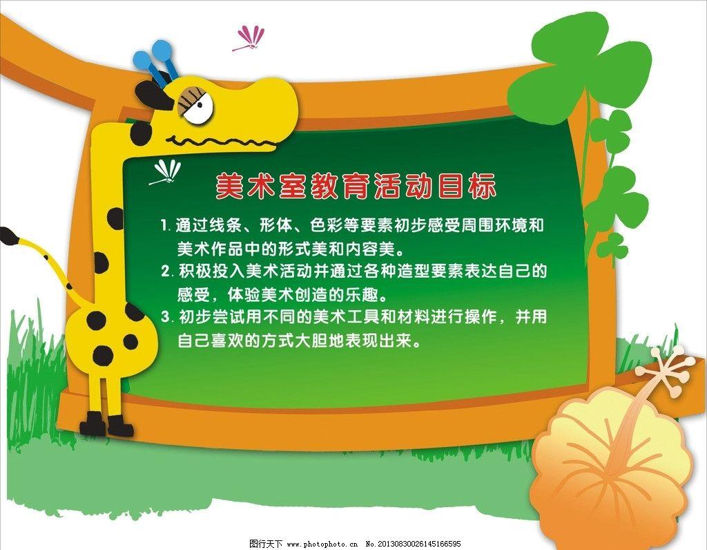 模板下载 幼儿园 楼梯        温馨提示 卡通小水滴 其他设计 广告