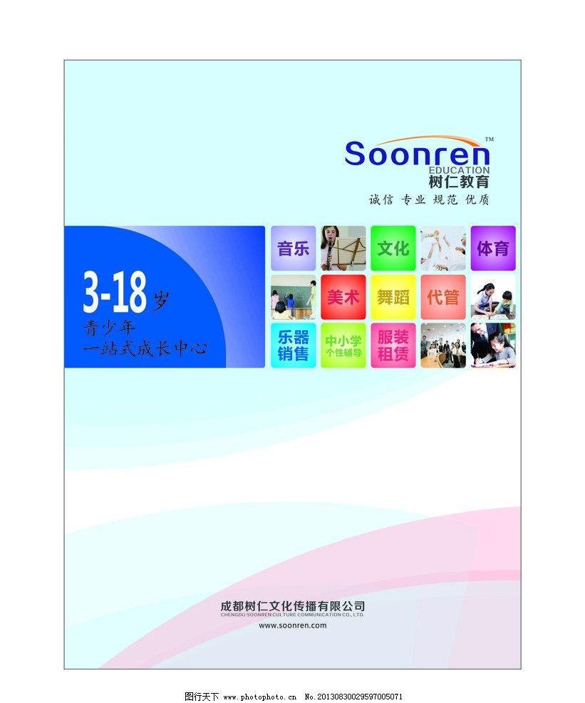 教育机构宣传封面设计 封面设计 教学素材 版式设计 学生 教师 矢量图片