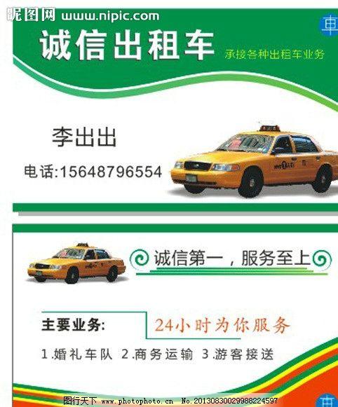 广本 理念 名片 出租车 包车 婚庆 名片卡片 广告设计 矢量 cdr