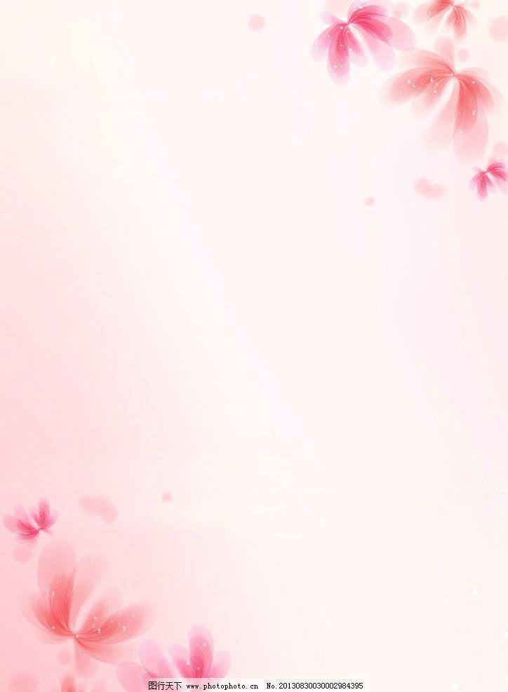 矢量 花纹矢量图 粉色花朵 粉色梦幻背景 美容海报 海报设计 广告设计图片