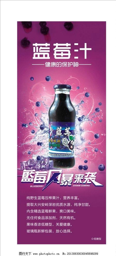 蓝莓广告矢量素材 蓝莓广告模板下载 蓝莓广告 蓝莓酱 蓝莓酒 蓝莓