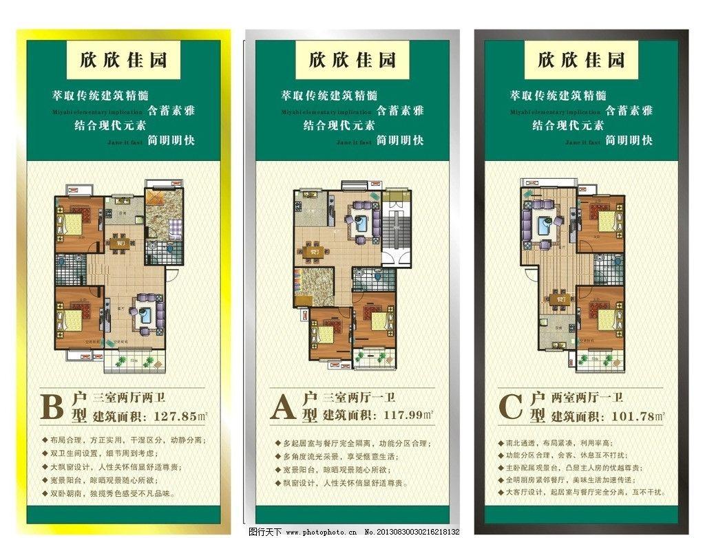 地产展板 地产 展板 户型图 户型展板 户型介绍 展板模板 广告设计