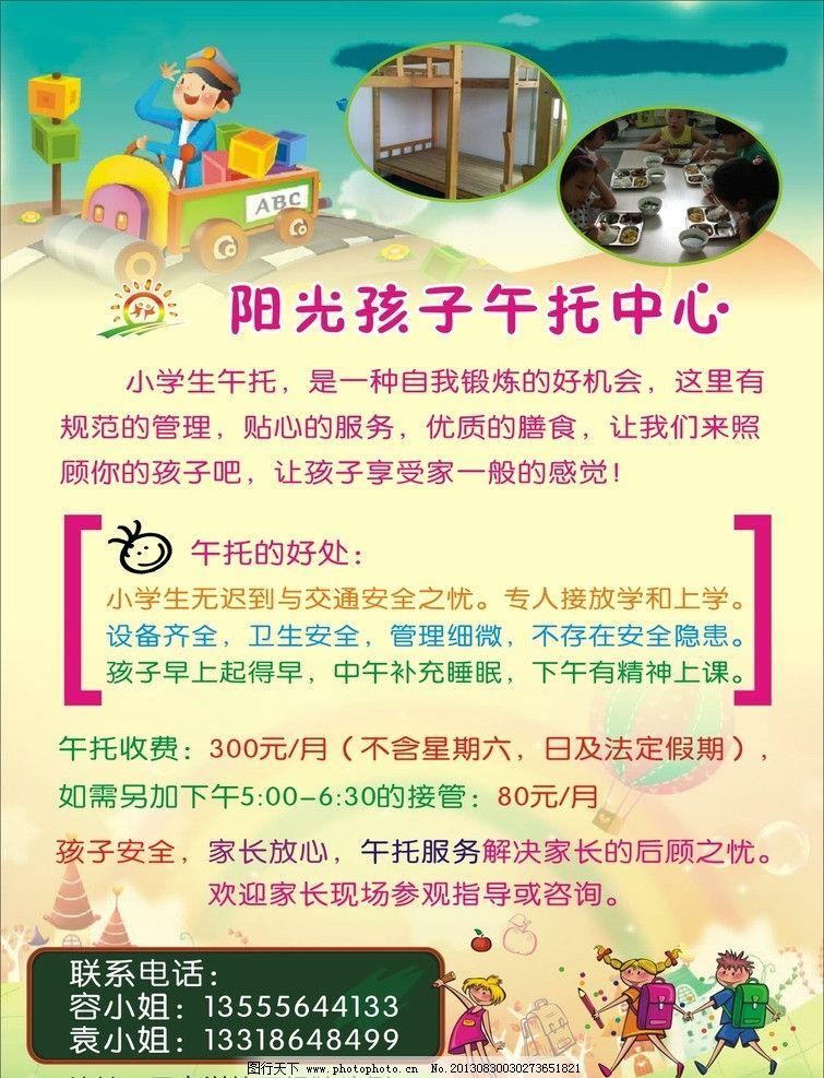 幼儿园宣传单 小孩子 午托 卡通货车 城堡 花 彩色 广告设计