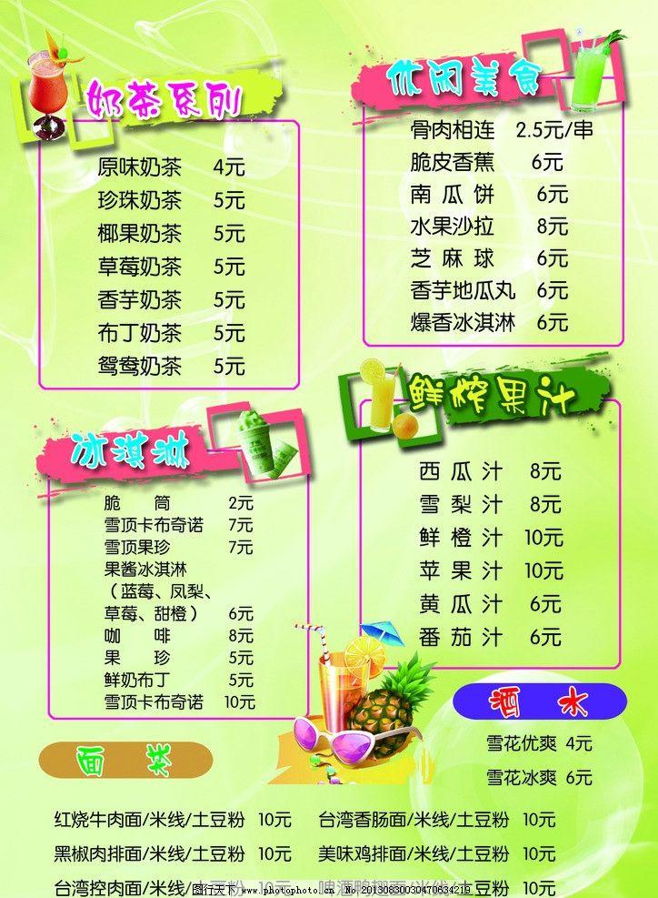 小吃价目表 休闲小吃 饮料 宣传 价目表 菜单菜谱 广告设计模板 源