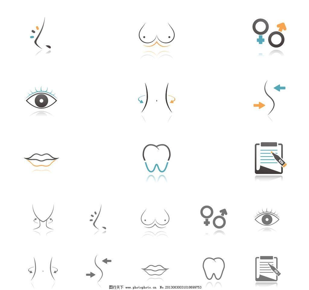 设计图库 广告设计 其他  医院图标 微整 整形图标 美容 整形医院