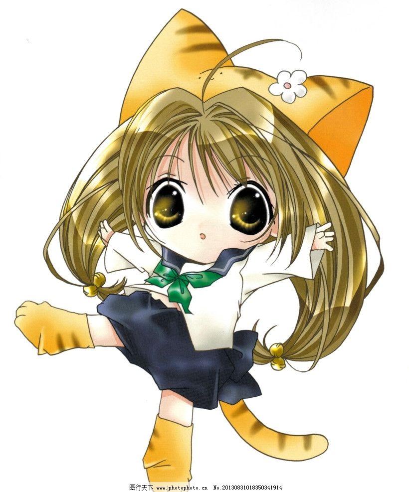 动漫人物 动漫 卡通 女孩 可爱 q版 美女 活泼 耳朵 尾巴 老虎 动漫