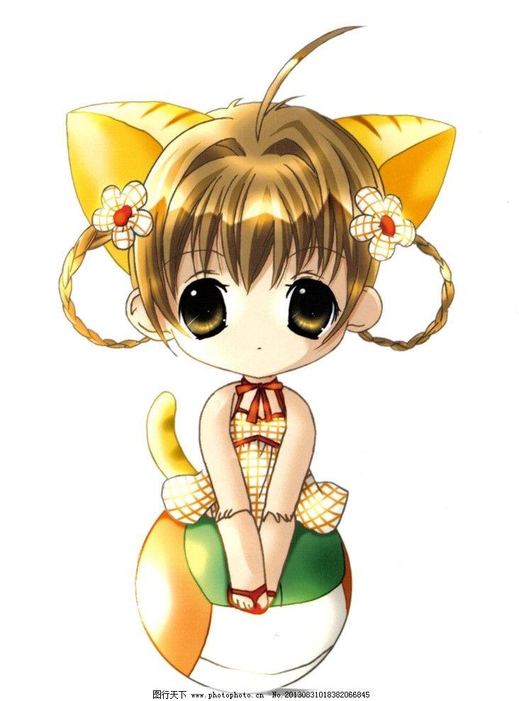 动漫人物 动漫 卡通 女孩 美女 可爱 q版 耳朵 老虎 尾巴 小动物 动漫