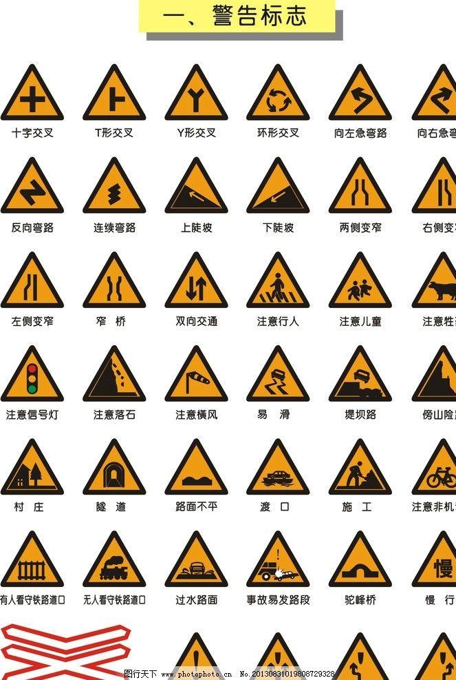 交通矢量图 警告标志 交通 矢量图 交通标志 警示牌 公共标识标志