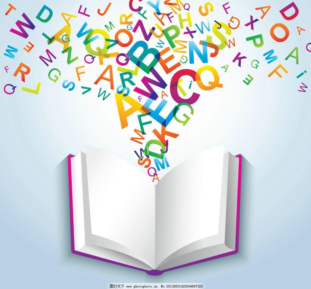 英文字母设计 数字设计 3d立体字母 书本 课本 彩色英文字母数字 渐变