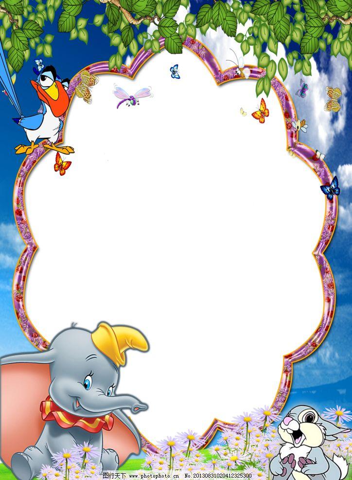 花样相框 png 免抠图 框架 叶子 蝴蝶 大象 边框相框 底纹边框 设计