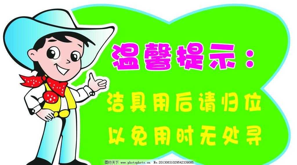 温馨提示牌 温馨提示 温馨提示形状 卡通小人 洁具提示牌 造型 卡通小图片