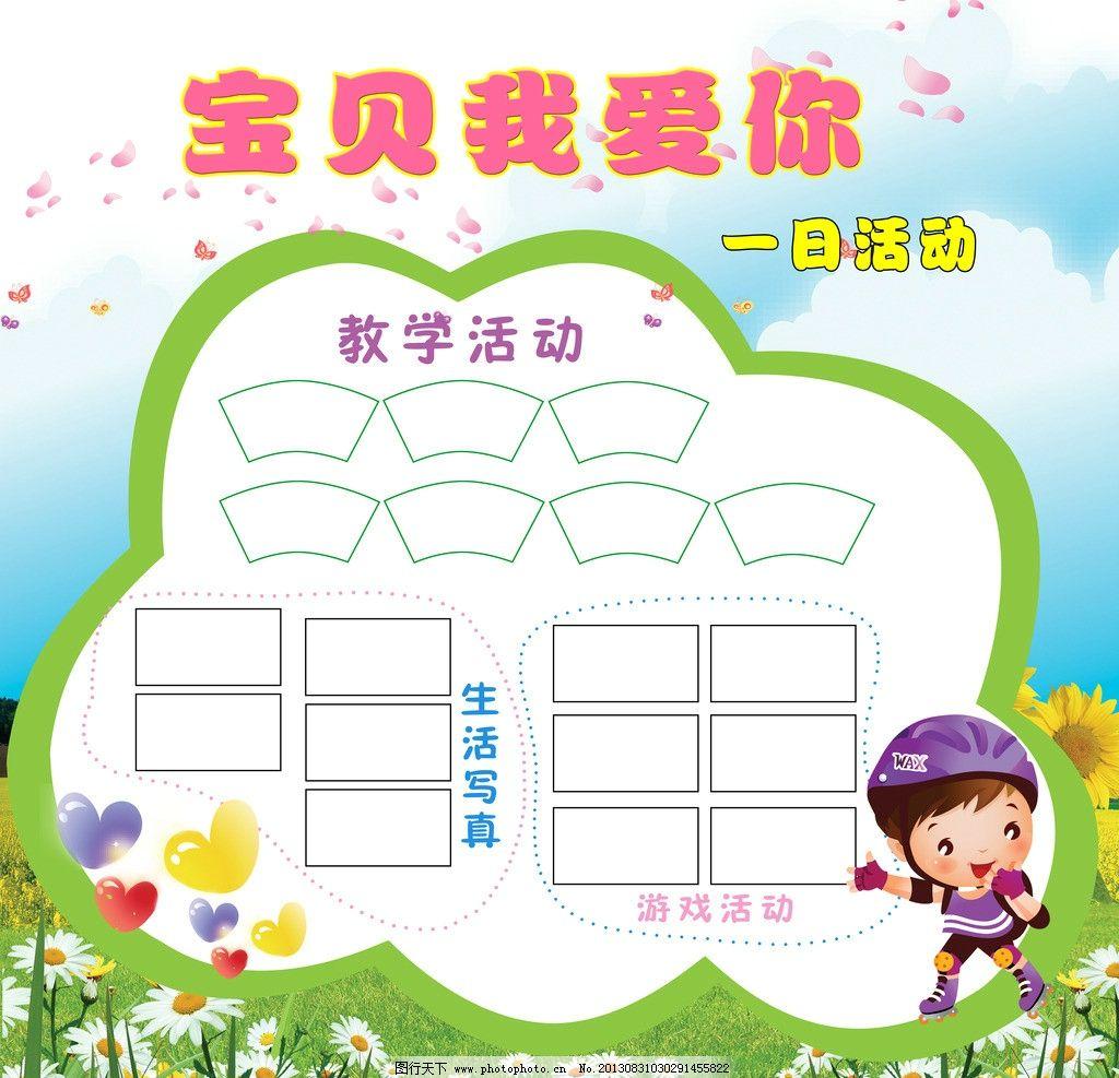 幼儿园活动展板 照片墙