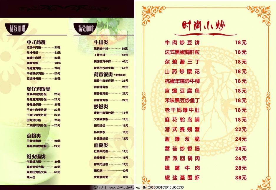 菜单内页 咖啡 古典边框 剪纸花纹 中式菜单 菜单菜谱 广告设计模板