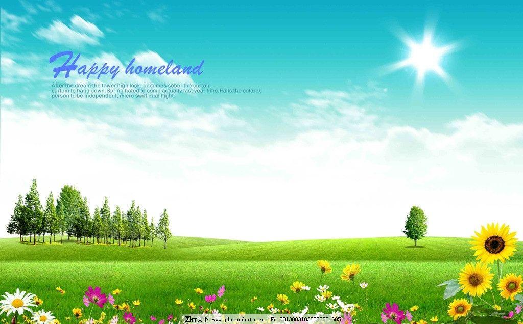 蓝天白云 蓝天白云草地 绿色 绿地 草坪 绿草 树木 绿树 森林 空旷