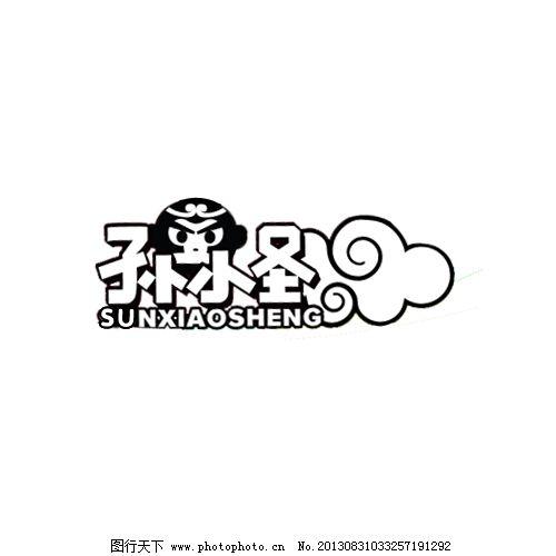 孙小圣logo 黑白 水印 广告设计