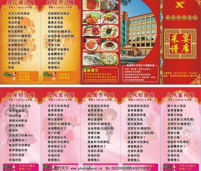中餐厅宴席菜谱图片图片