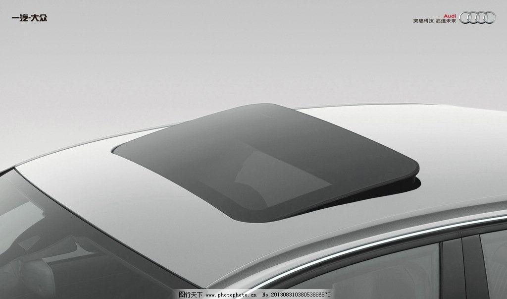 汽车天窗图片_交通工具