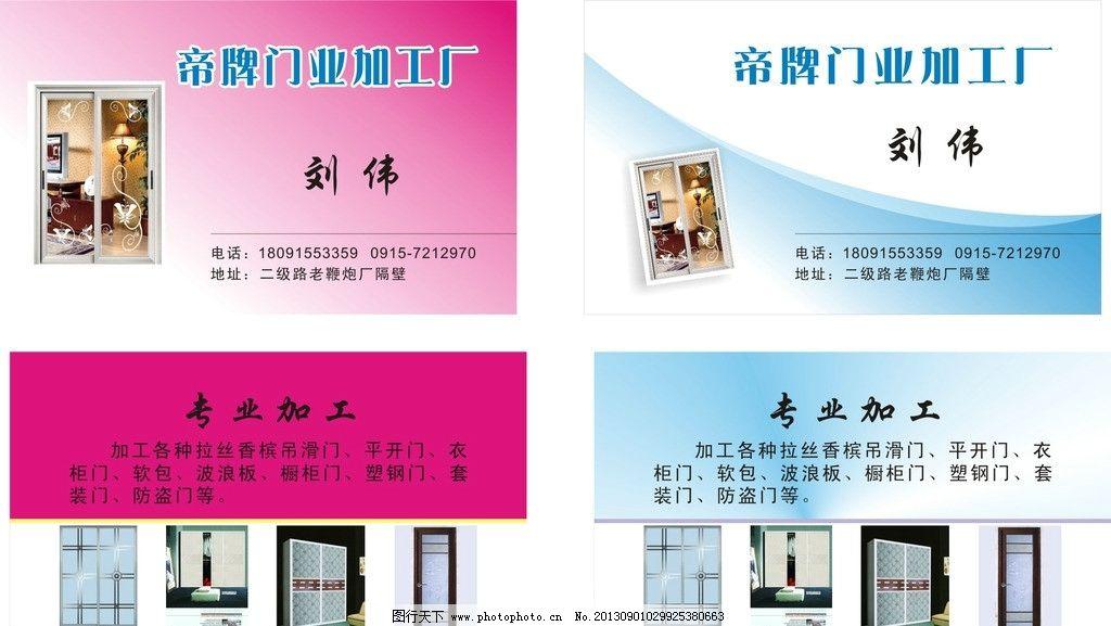 帝牌门业 帝牌门窗 门窗加工 门窗制作 名片卡片 广告设计 矢量 cdr