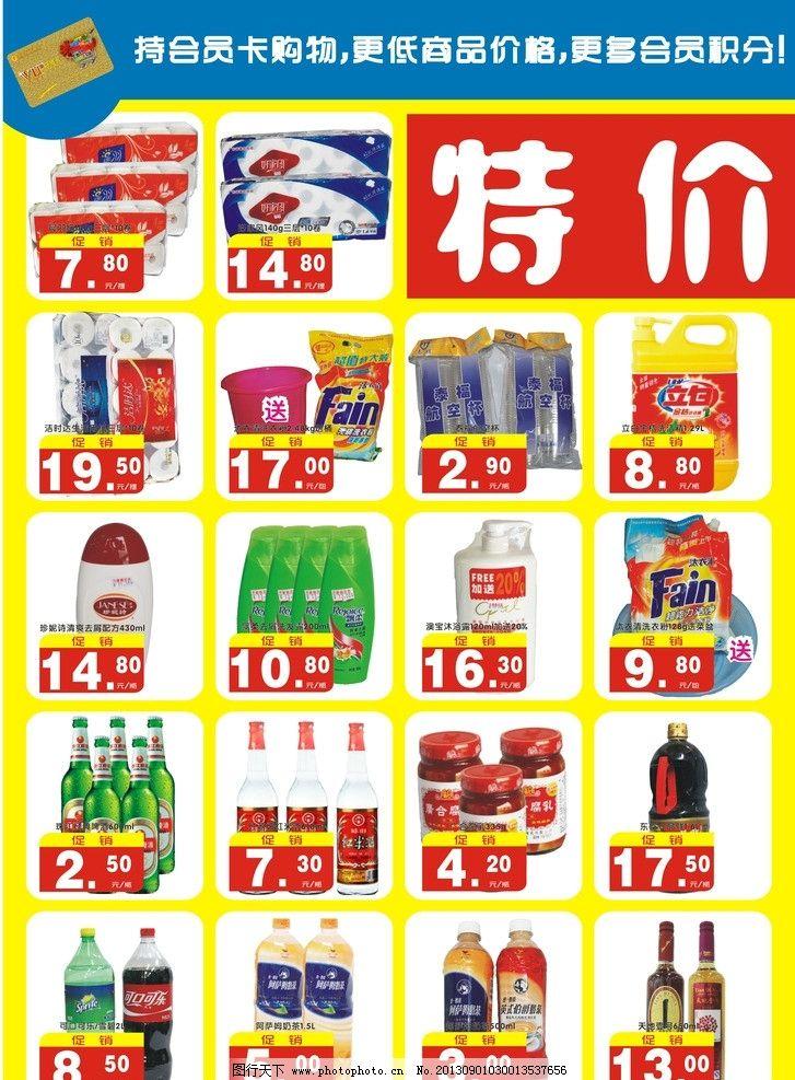 超市海报 超市模板 超市海报模板 超市物品图 超市促销海报 促销海报