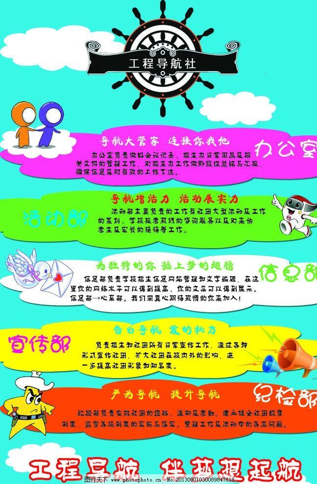 学生海报 卡通型 卡通海报 社团海报 海报设计 广告设计模板 源文件 7