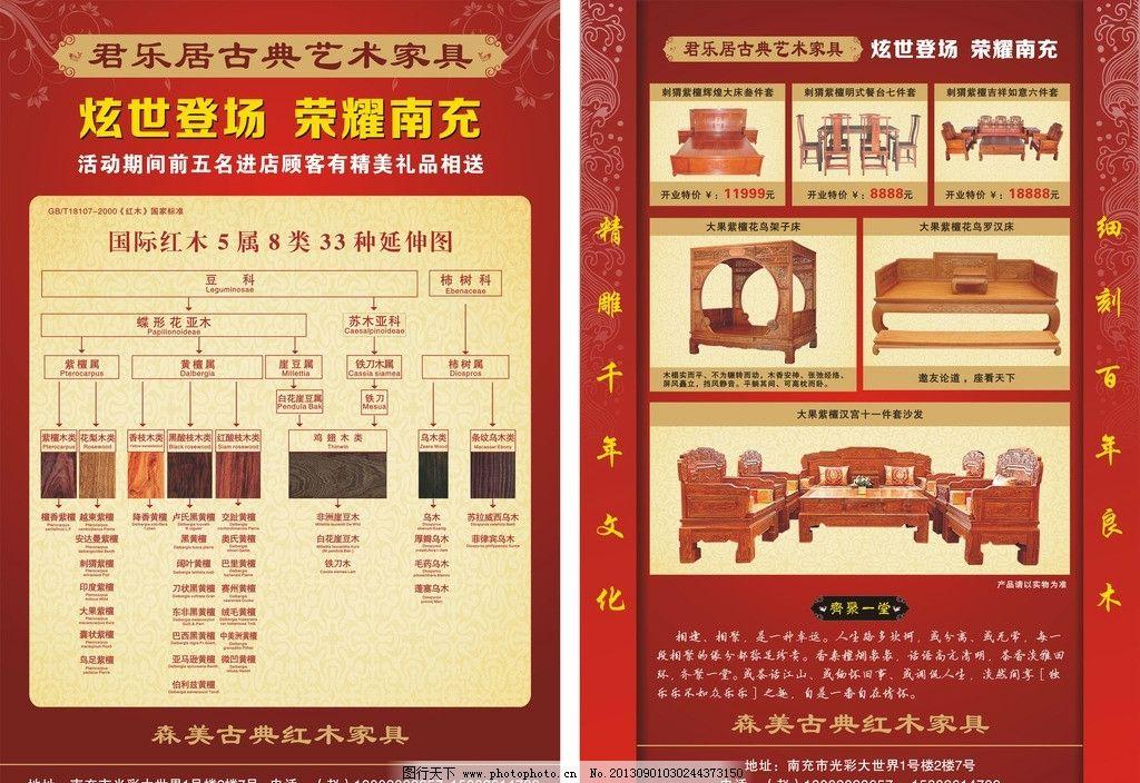 古典红木家具宣传单 古典 红木 木雕 家具 5属8类33种 dm宣传单 广告