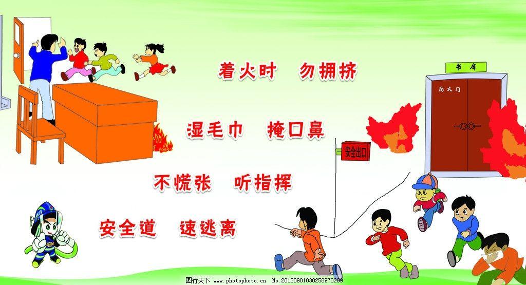 幼儿园消防宣传图片