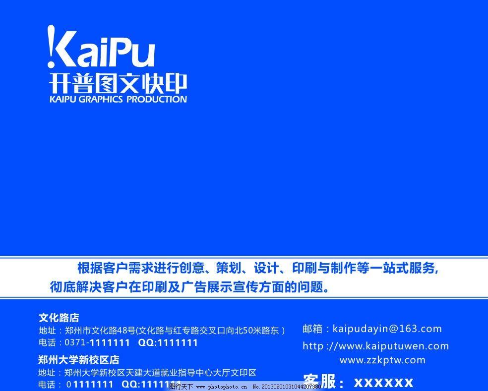 鼠标垫 蓝色      简洁 图文类 其他设计 广告设计 矢量 cdr