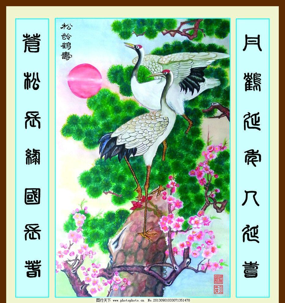 仙鹤图 松龄鹤寿 手绘仙鹤 松树 工笔画 国画 中国风 客厅挂画 手绘