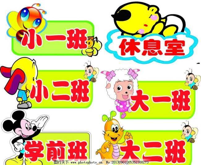 幼儿园班牌图片免费下载
