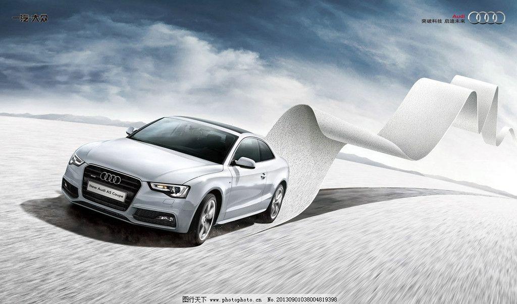 奥迪a5 进口奥迪 运动轿车 轿跑 银色奥迪 驾驭未来 一汽奥迪