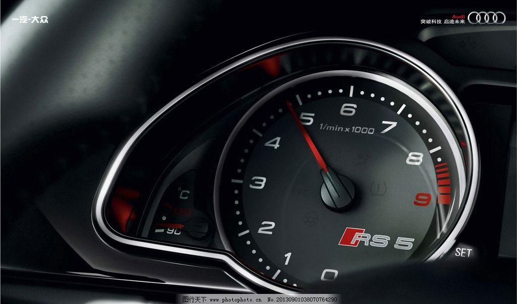 汽车速度表logo