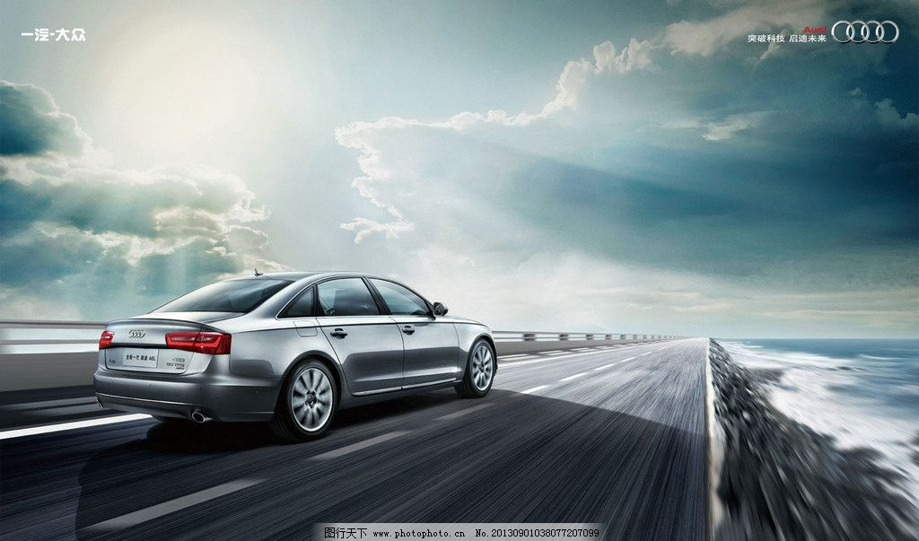 一汽奥迪 奥迪轿跑 汽车壁纸 高清壁纸 奥迪标志 奥迪汽车 汽车广告