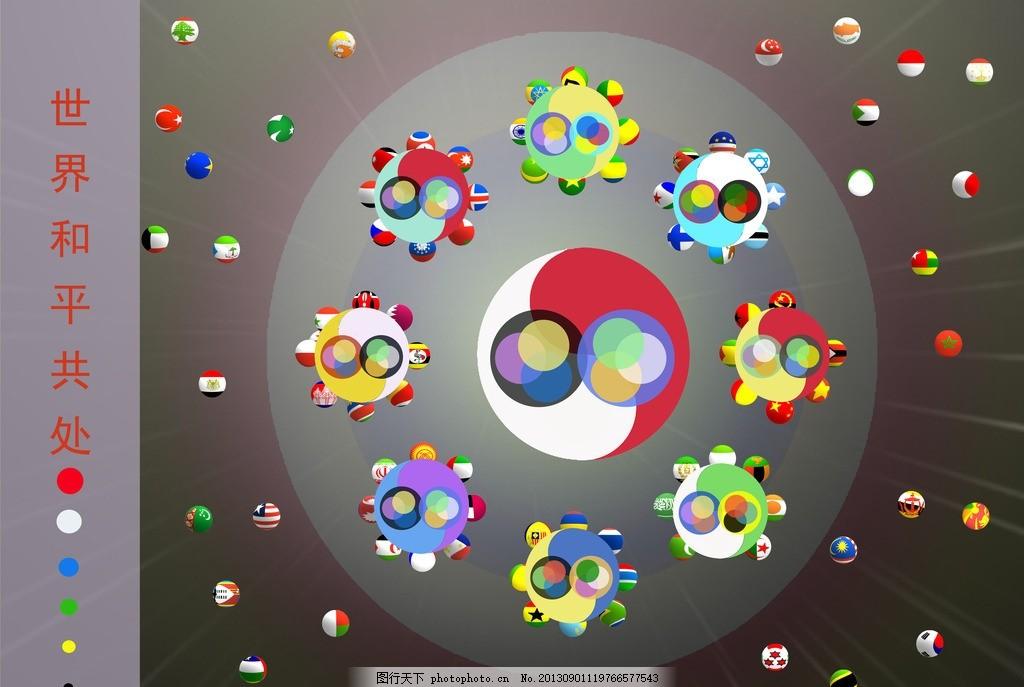 世界和平 国旗 和谐 太极 信息设计 源文件
