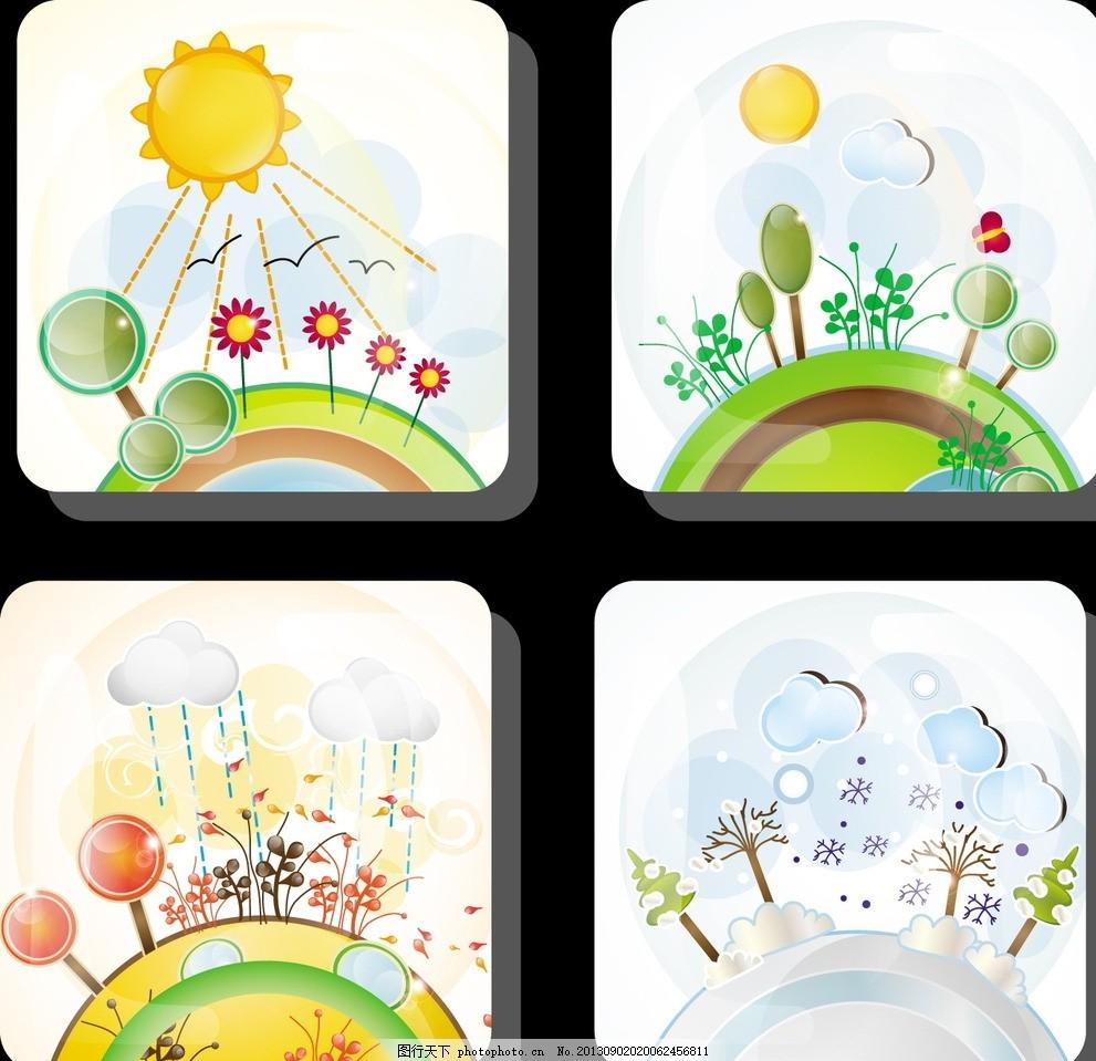 春夏秋冬四季图标矢量图片