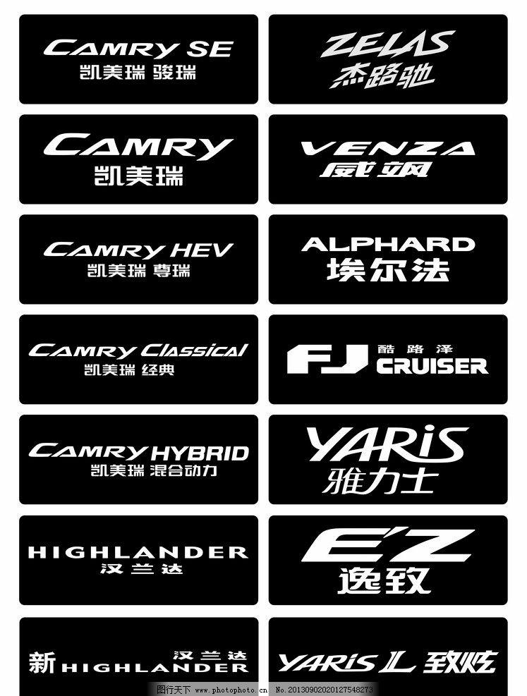 车铭牌 广汽 丰田 全车系 凯美瑞 凯美瑞经典 凯美瑞混合动力