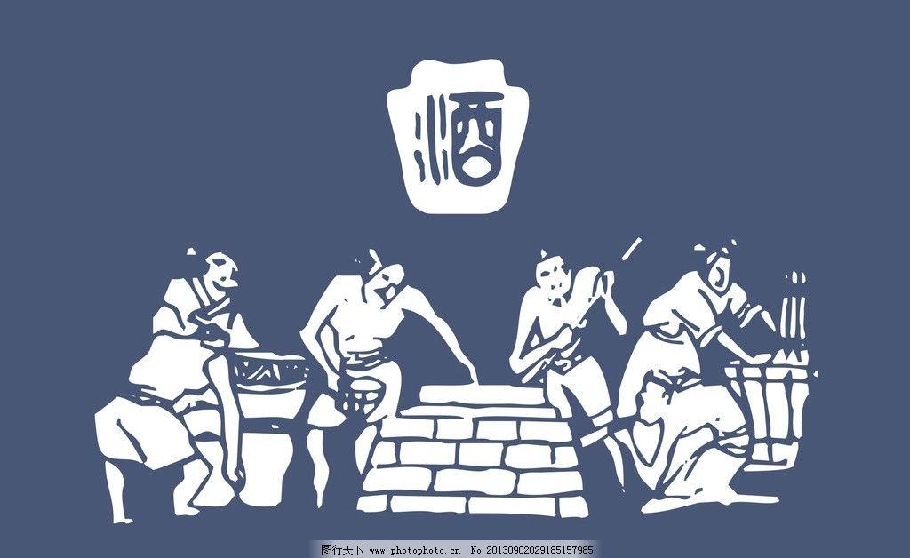 酿酒图 酒字 古袋酿酒图 素描酿酒图 包装设计 广告设计 矢量