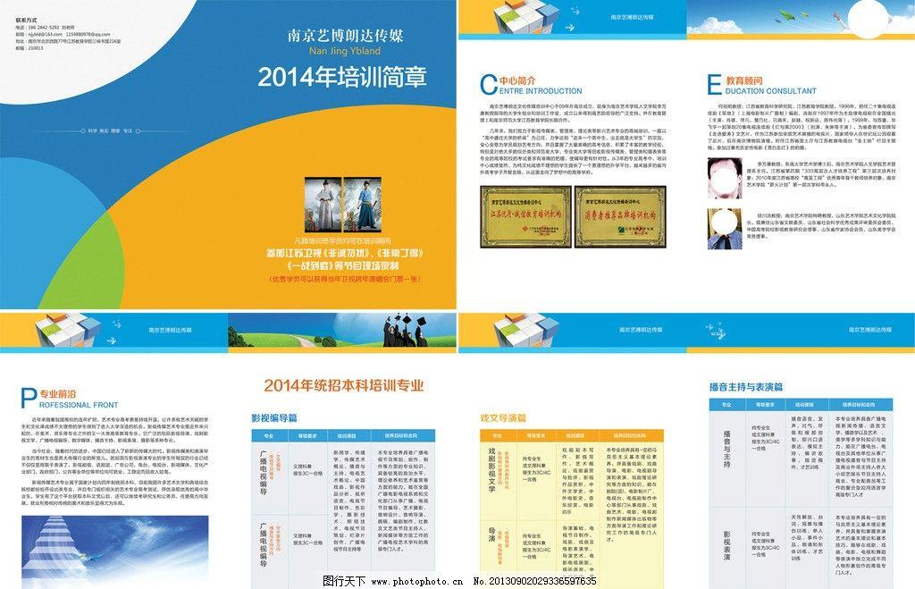 培训简章宣传册设计图片