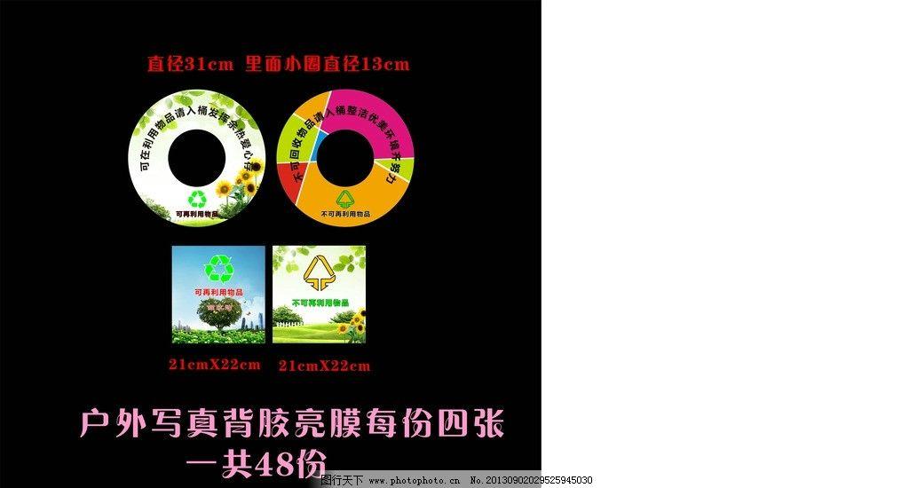 环保垃圾桶宣传画面图片_设计案例_广告设计_图行天下