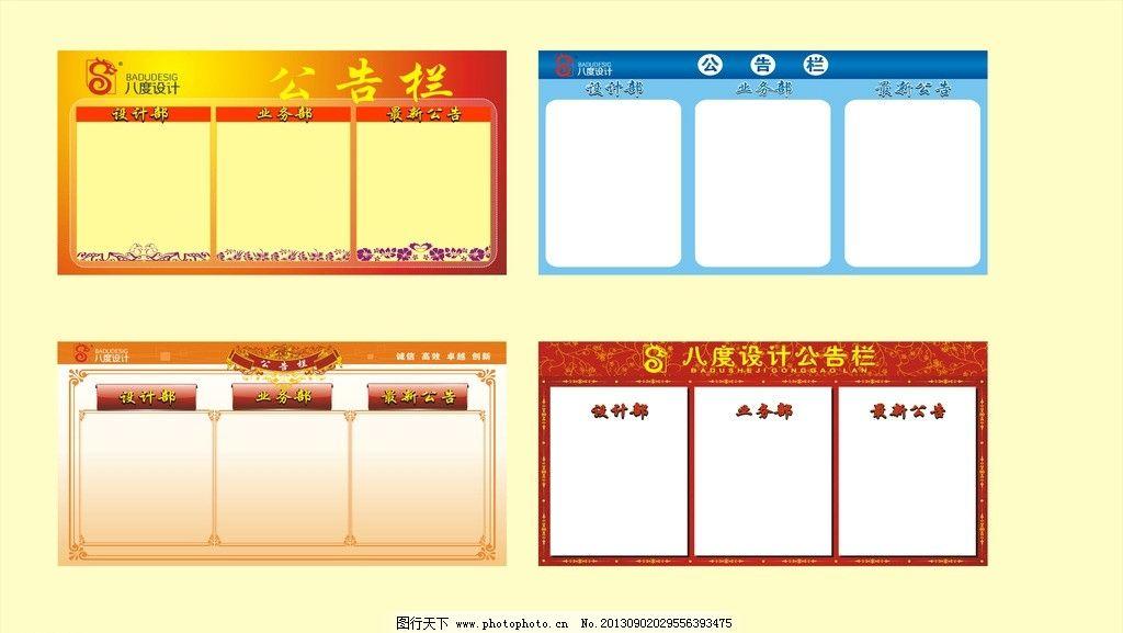 红色公告栏 公司公告栏 大气公告栏 公告栏版式 公告栏模板 广告设计