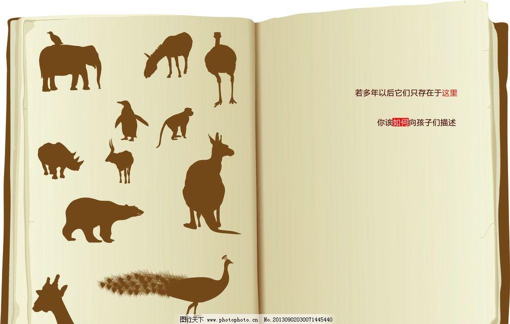 保护动物图片
