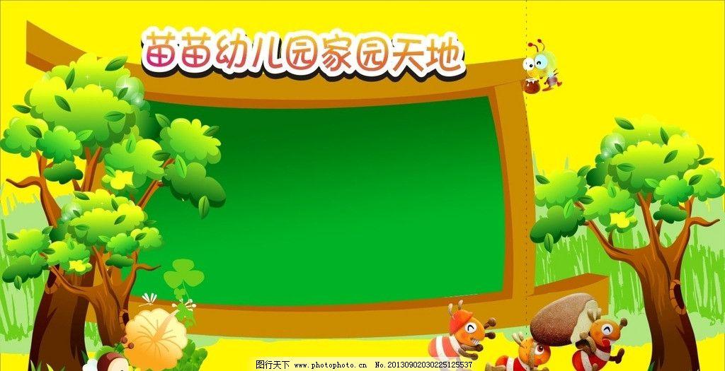 幼儿园 幼儿园背景 卡通动物 黄色背景 卡通树 幼儿园展板 家园天地
