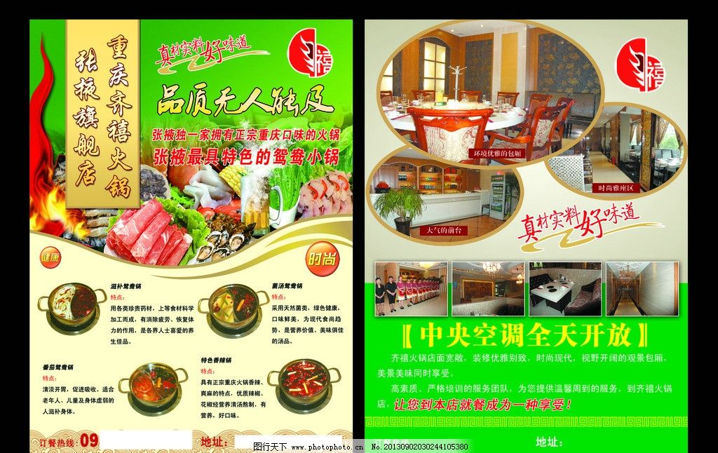 火锅店彩页传单 火锅店彩页 菜品 高品质餐饮 彩页 dm宣传单 广告设计图片