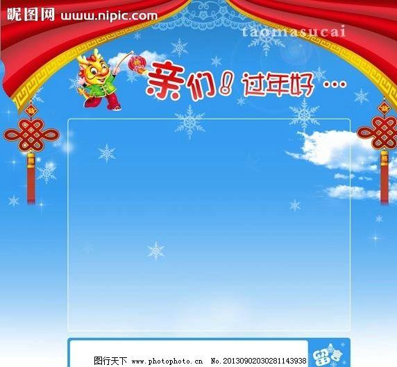 新年留言板 幕布 龙 中国结 蓝天 白云 雪花 展板模板 广告设计模板图片