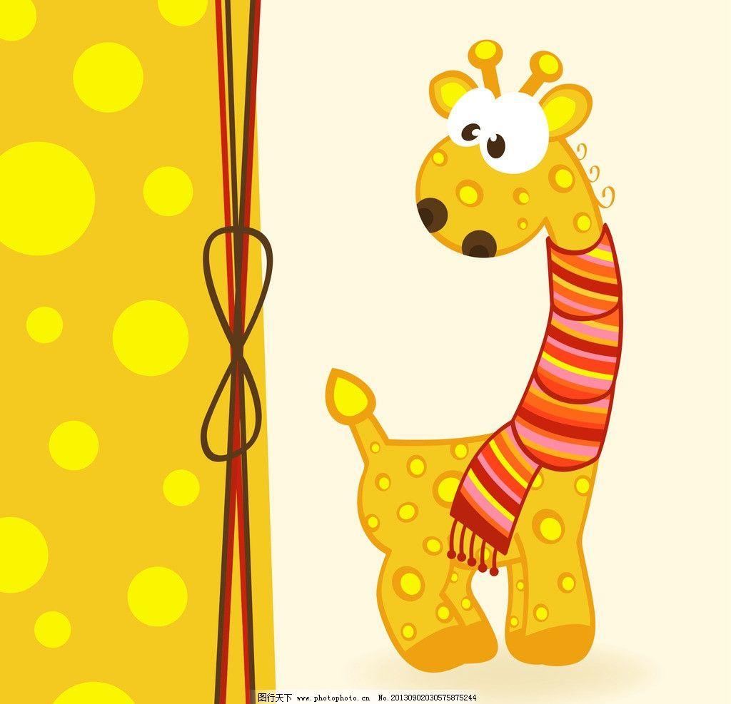 可爱的长颈鹿 可爱 卡通
