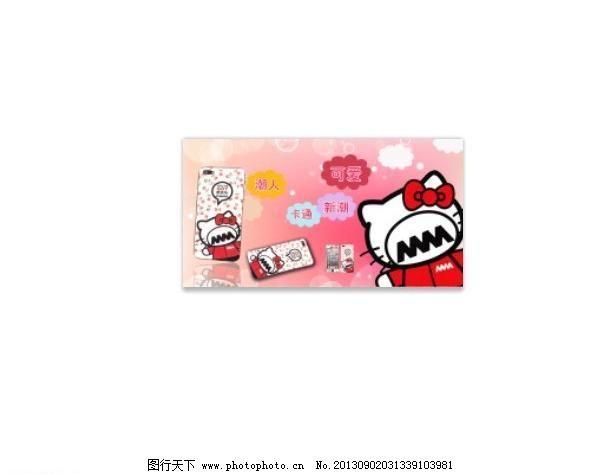 淘宝banner 粉红色 卡通 膜 手机 手机膜 贴膜 中文模版