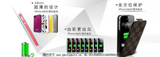 淘宝广告 大气 网页模板 移动电源 源文件 中文模板 钻石 淘宝广告素材下载