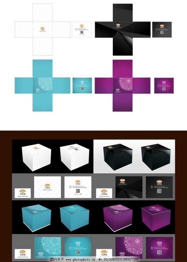 CDR 白色 包裝盒 包裝設計 產品包裝盒 車品 純色 高檔 高貴 高雅 產品包裝盒矢量素材 產品包裝盒模板下載 產品包裝盒 正方形 包裝盒 包裝殼 時尚 高檔 高雅 高貴 車品 純色 紫色 天蘭 格子 白色 舒適 打包盒 淘寶 天貓 淘寶打包盒 天貓打包盒 包裝設計 廣告設計 矢量 cdr 淘寶素材